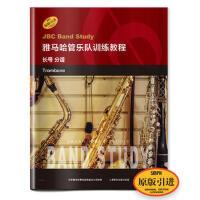 雅马哈管乐队训练教程--长号 分谱 日本雅马哈管乐队训练教程 原版引进图书