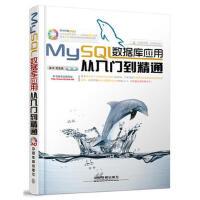 【二手旧书8成新】MySQL数据库应用从入门到精通( 崔洋 贺亚茹 9787113211011