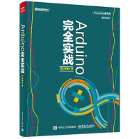 【二手旧书8成新】Arduino完全实战 (美)柯博文 9787121274527
