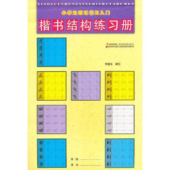 《小学生硬笔书法入门楷书红棉练习册》(苏德小学结构保利图片