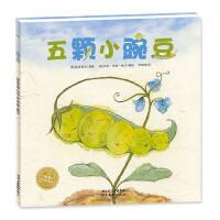 海豚绘本花园:五颗小豌豆(平)