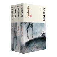 金庸武侠小说笑傲江湖全四册 2020彩图新修版