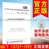 GB/T 13727-2016天然矿泉水地质勘探规范
