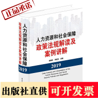 2019年新版 人力资源和社会保障政策法规解读及案例讲解 国家行政学院出版社人力资源管理法律法规政策