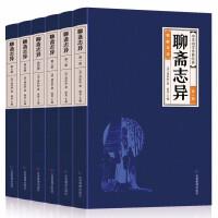 【领券立刻减100】中华国学传世经典一聊斋志异(套装全6册)