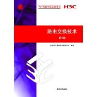 路由交�Q技�g 第4卷(H3C�W�j�W院系列教程)
