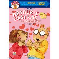 亚瑟小子双语阅读系列 逃不掉的亲亲游戏