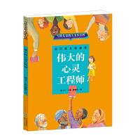 写给儿童的人文小百科:伟大的心灵工程师