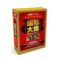 【正版现货】CCTV法律讲堂文史国际大案12CD