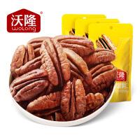 【沃隆碧根果仁50g*3袋】坚果休闲零食特产 山核桃长寿果干果炒货