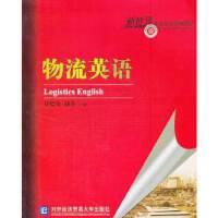 【二手书9成新】 物流英语 许德鑫,赵苏 对外经贸大学出版社 9787566305503