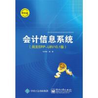 【二手书9成新】 会计信息系统(用友ERP-U8V10 1版)(含DVD光盘1张) 毛华扬著 电子工业出版社 9787