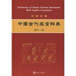 中国古代名言辞典(汉英对照)