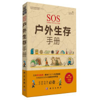 中国国家旅游杂志出品:户外生存手册(彩)(SOS!徒步、探险、自驾、旅行必备)