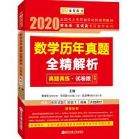2020考研数学 数学历年真题(试卷版)数学一