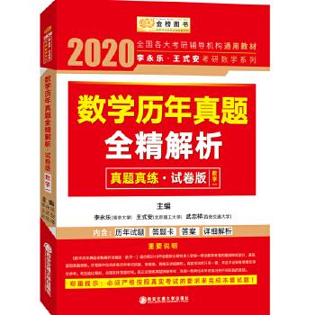 2020考研数学 数学历年真题(试卷版)数学一 历年真题是干干干货,试卷成套练好好好, 试卷版真题按考试要求做,查漏补缺,解析考点