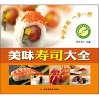 【二手旧书8成新】美味寿司大全(附 汉竹,将太无二 9787501975778