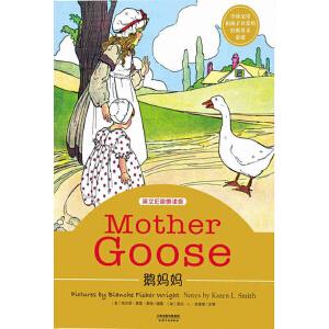 鹅妈妈:Mother goose(彩色英文朗读版)(电子书)