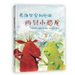 弗洛里安和他的两只小恐龙(每个小朋友心中都住着一个动物朋友,一个有趣、有爱的快乐故事!)