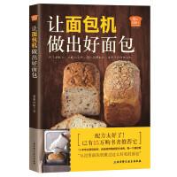 爱和自由:让面包机做出好面包