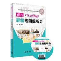 【二手旧书8成新】跟着VOA(慢速轻松练四级听力 刘倩 9787515908571