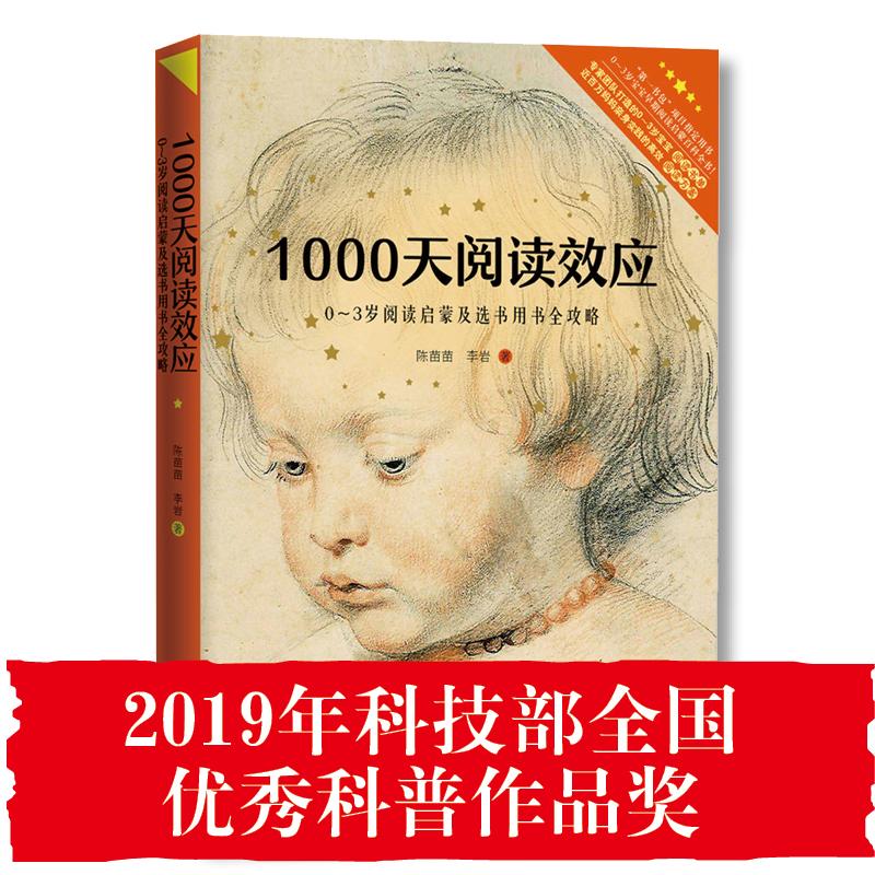 1000天阅读效应:0-3岁阅读启蒙及选书用书全攻略(第壹书包项目指定用书。0-3岁生命之初1000天家庭阅读启蒙指导方法及选书用书攻略。中国儿童早期阅读启蒙手册。)