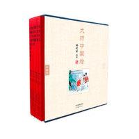 尚童 大师中国绘(珍藏版)第一辑?传统故事系列(全7册)