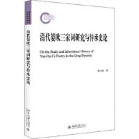 清代晏欧三家词研究与传承史论