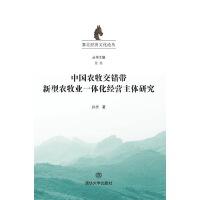 中国农牧交错带新型农牧业一体化经营主体研究