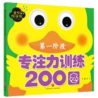 童心悦读馆:专注力训练200图 第一阶段