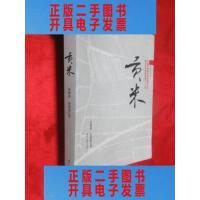 【二手旧书9成新】贡米 【小16开】 /任连举 著 时代文艺出版社