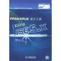 [旧书二手9成新]FPGA、CPLD设计工具:Xilinx ISE 5 x使用(附CD-ROM光盘1张) EDA先锋工