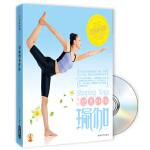 塑身纤体瑜伽(书+DVD)