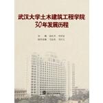 武汉大学土木建筑工程学院30年发展历程