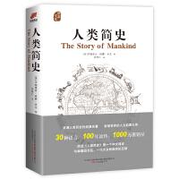 人类简史――奥森文库传家书系(精装)