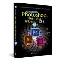 【二手旧书8成新】你从未发现的Photoshop+ Illustrator+ InDesign CS6创意课(全彩 英
