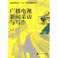 【二手书9成新】 广播电视新闻采访与写作 赵淑萍 北京师范大学出版社 9787303082711
