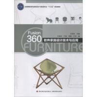 Fusion360软件家具设计技术与应用,王荣发王荣发编,中国轻工业出版社