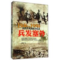 国共生死决战全记录:兵发塞外 刘晶林 9787548300816