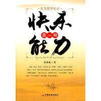【二手书9成新】 快乐是一种能力:生活哲学札记 张保振 中国经济出版社 9787501799558