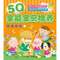 5Q全能宝贝培养(4)