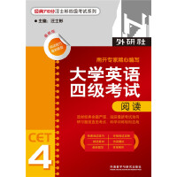 经典710分大学英语四级考试阅读(经典710分汪士彬四级考试系列)(2013)