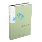 怅望古今(精)――李浩作品系列