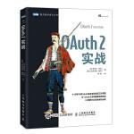 OAuth 2实战