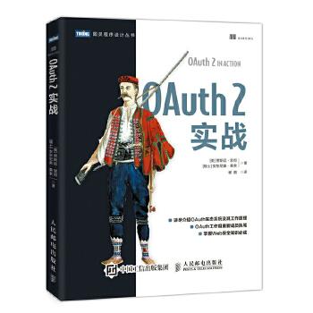 OAuth-2实战(pdf+txt+epub+azw3+mobi电子书在线阅读下载)