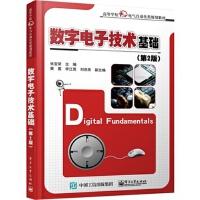 数字电子技术基础-(第2版) 张宝荣 9787121254680