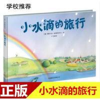 小水滴的旅行 绘本儿童书籍 0-3-6周岁正版幼儿园故事 格瑞斯曼 小学生暑假推荐阅读书目自然认知图画书 关于水循环的