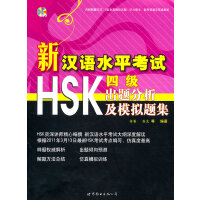 新汉语水平考试HSK(四级)出题分析及模拟题集(含MP3一张)