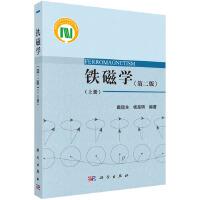 铁磁学(第二版)(上册)