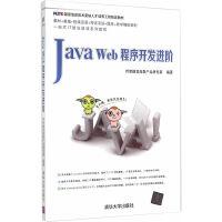 【二手旧书8成新】Java Web程序开发进阶 传智播客高教产品研发部著 9787302407263